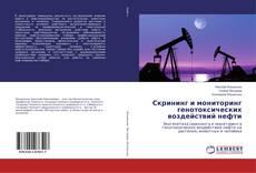 Borítókép a  Скрининг и мониторинг генотоксических воздействий нефти - hoz
