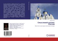 Bookcover of Смысловой космос России
