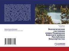Обложка Экологическое состояниеозера Подворное Бирского района Республики Башкортостан