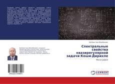 Bookcover of Спектральные свойства квазирегулярной задачи Коши-Дирихле