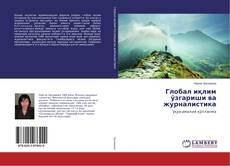 Portada del libro de Глобал иқлим ўзгариши ва журналистика