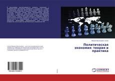 Обложка Политическая экономия: теория и практика
