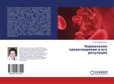 Capa do livro de Нормальное кроветворение и его регуляция