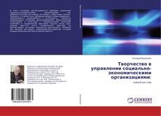 Bookcover of Творчество в управлении социально-экономическими организациями: