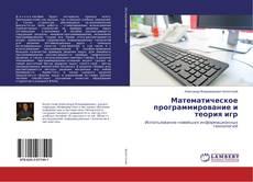 Bookcover of Математическое программирование и теория игр