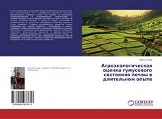 Агроэкологическая оценка гумусового состояния почвы в длительном опыте kitap kapağı