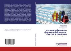 Buchcover von Катионообменные формы оффретита. Синтез и свойства