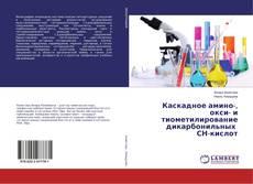 Couverture de Каскадное амино-, окси- и тиометилирование дикарбонильных СН-кислот