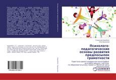 Bookcover of Психолого-педагогические основы развития предпосылок грамотности