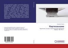 Bookcover of Партизаннаме