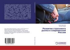 Couverture de Развитие страхового рынка в современной России