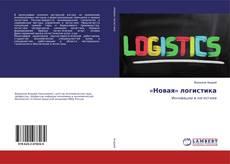 Capa do livro de «Новая» логистика