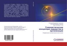 Bookcover of Гуманистическая концепция лидерства в организации