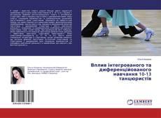 Capa do livro de Вплив інтегрованого та диференційованого навчання 10-13 танцюристів