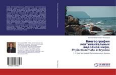 Bookcover of Биогеография континентальных водоёмов мира, Phylactolaemata и Bryozoa