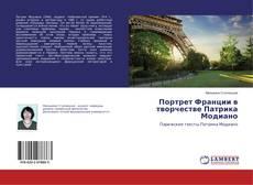 Портрет Франции в творчестве Патрика Модиано kitap kapağı