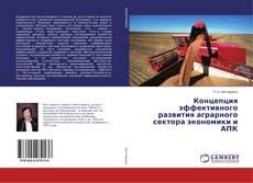 Couverture de Концепция эффективного развития аграрного сектора экономики и АПК