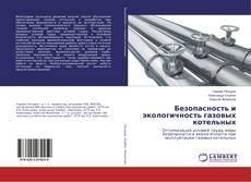 Bookcover of Безопасность и экологичность газовых котельных