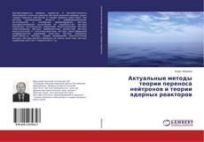 Bookcover of Актуальные методы теории переноса нейтронов и теории ядерных реакторов