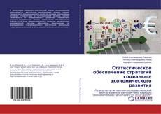 Couverture de Статистическое обеспечение стратегий социально-экономического развития