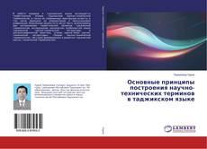 Основные принципы построения научно-технических терминов в таджикском языке kitap kapağı