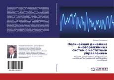 Capa do livro de Нелинейная динамика многорежимных систем с частотным управлением