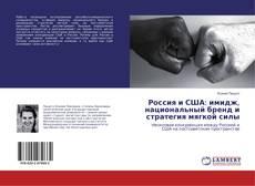 Обложка Россия и США: имидж, национальный бренд и стратегия мягкой силы
