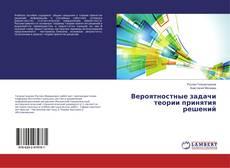 Bookcover of Вероятностные задачи теории принятия решений