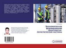 Bookcover of Экономическое формирование транспортно-логистической системы