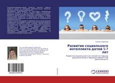 Обложка Развитие социального интеллекта детей 5-7 лет