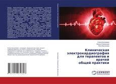 Обложка Клиническая электрокардиография для терапевтов и врачей общей праткики