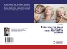 Portada del libro de Родительство после бесплодия: психологические аспекты