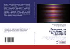 Bookcover of Производство полупродуктов органических красителей