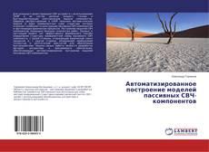 Bookcover of Автоматизированное построение моделей пассивных СВЧ-компонентов