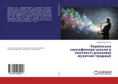 Capa do livro de Українська саксофонова школа в контексті джазової музичної традиції