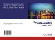 """Copertina di Практикум по курсу: """"Территориальный маркетинг"""""""