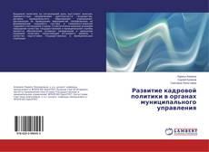 Bookcover of Развитие кадровой политики в органах муниципального управления