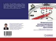 Bookcover of Влиятельные международные принципы в новом прочтении