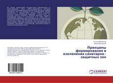 Borítókép a  Принципы формирования и озеленения санитарно - защитных зон - hoz