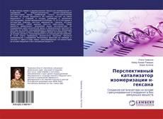 Перспективный катализатор изомеризации н-гексана kitap kapağı