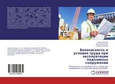 Portada del libro de Безопасность и условия труда при эксплуатации подъемных сооружений