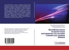 Borítókép a  Безобжиговые отделочные материалы на основе глинистых пород Омана - hoz