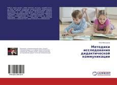 Portada del libro de Методики исследования дидактической коммуникации