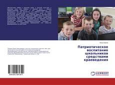 Copertina di Патриотическое воспитание школьников средствами краеведения