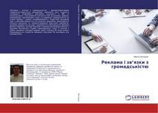 Bookcover of Реклама і зв'язки з громадськістю