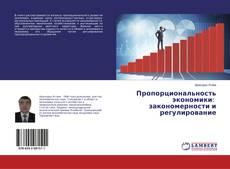 Bookcover of Пропорциональность экономики: закономерности и регулирование