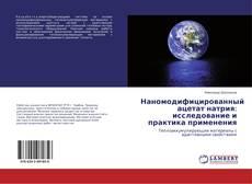 Наномодифицированный ацетат натрия: исследование и практика применения kitap kapağı