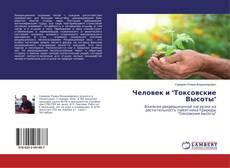 """Bookcover of Человек и """"Токсовские Высоты"""""""