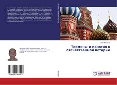 Bookcover of Термины и понятия в отечественной истории