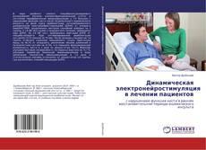 Динамическая электронейростимуляция в лечении пациентов kitap kapağı